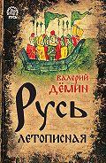 В. Н. Демин -Русь летописная