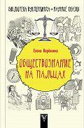 Елена Веревкина -Обществознание на пальцах