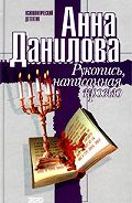 Анна Данилова -Рукопись, написанная кровью