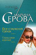 Марина Серова - Все о мужских грехах