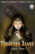 Виктор Дароff -Проделки Эльки