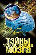 Александр  Попов -Тайны человеческого мозга