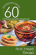 С. П. Кашин - Постные блюда