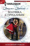 Джулия  Джеймс -Золушка с приданым