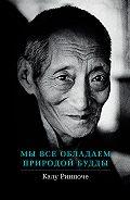 Калу Ринпоче -Мы все обладаем природой Будды