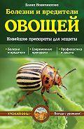Елена Новиченкова -Болезни и вредители овощей. Новейшие препараты для защиты