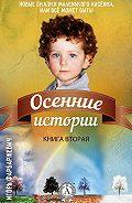 Игорь Фарбаржевич -Осенние истории