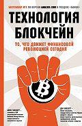Алекс Тапскотт -Технология блокчейн. То, что движет финансовой революцией сегодня