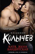 Владимир Колычев -Катя, жена бандитская