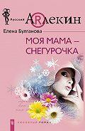 Елена Булганова -Моя мама – Снегурочка