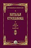Наталья Ивановна Степанова -Для девицы на выданье