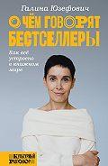 Галина Леонидовна Юзефович -О чем говорят бестселлеры. Как всё устроено в книжном мире