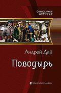 Андрей Дай -Поводырь