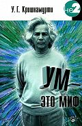 У. Г. Кришнамурти -Ум – это миф