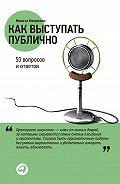Никита Непряхин -Как выступать публично: 50 вопросов и ответов