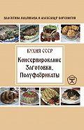 Александр Коренюгин -Консервирование. Заготовки. Полуфабрикаты