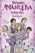 Татьяна Луганцева - Таблетка от одиночества