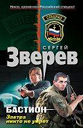 Сергей Зверев - Завтра никто не умрет
