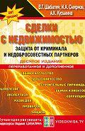 Алла Кирилловна Кузьмина -Сделки с недвижимостью. Защита от криминала и недобросовеcтных партнеров