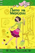 Анна Евгеньевна Антонова -Лето на Меркурии