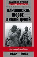 Александр Ильюшечкин, Максим Мосягин - Варшавское шоссе – любой ценой. Трагедия Зайцевой горы. 1942–1943