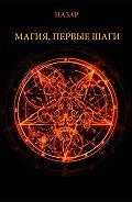 Александр Назаркин - Магия, первые шаги