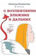 Наталья Волнистая - О возлюблении ближних и дальних