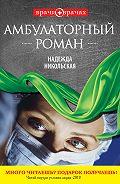 Надежда Никольская -Амбулаторный роман