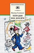 Виктор Голявкин -Тетрадки под дождём