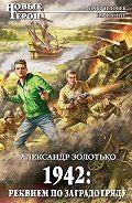 Александр Золотько -1942: Реквием по заградотряду