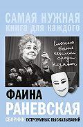 Фаина Раневская -«Сложно быть гением среди козявок». Сборник остроумных высказываний