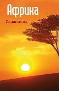 Илья Мельников - Южная Африка: Свазиленд