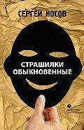 Сергей Носов - Страшилки обыкновенные