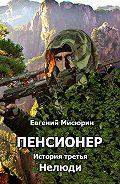 Евгений Мисюрин -Пенсионер. История третья. Нелюди