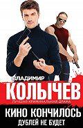 Владимир Колычев -Кино кончилось. Дублей не будет