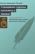 Михаил Иванович Пыляев - Стародавние старчики, пустосвяты и юродцы