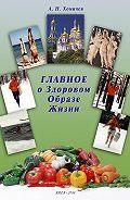 Алексей Хомичев - Главное о Здоровом Образе Жизни. Книга 1