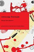 Александр Николаевич Лекомцев -Автора пристрелить!