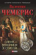 Валентин Чемерис -Олена – вершниця зі списом
