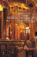 Савва (Остапенко) -О Божественной литургии
