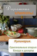 Илья Мельников -Кулинария. Оригинальные вторые блюда и десерты