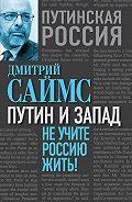 Дмитрий Саймс -Путин и Запад. Не учите Россию жить!