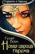 Георг Борн -Новая царица гарема