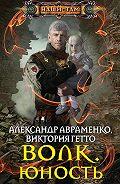 Александр Авраменко, Виктория Гетто - Волк. Юность
