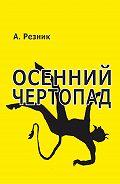 Алексей Резник -Осенний чертопад