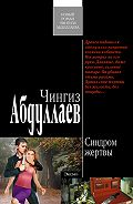 Чингиз Абдуллаев - Синдром жертвы