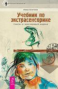 Элина Болтенко - Учебник по экстрасенсорике. Советы от практикующей ведуньи