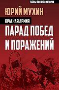 Юрий Мухин - Красная армия. Парад побед и поражений