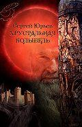 Сергей Юрьев -Хрустальная колыбель
