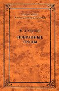 Валентин Сорокин -Избранные труды